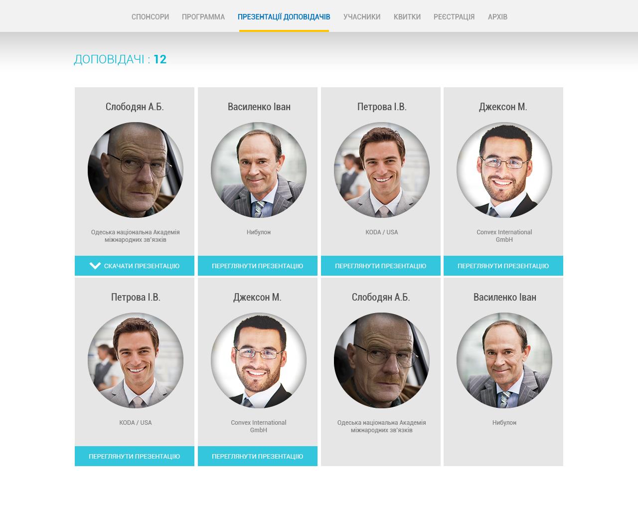 Сайт конференцій
